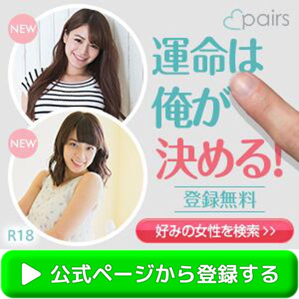 Pairs (ペアーズ)
