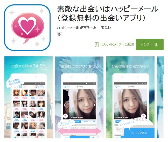 ハッピーメール android