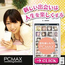 PCMAX バナー