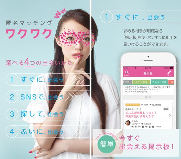 ワクワクメール アプリ
