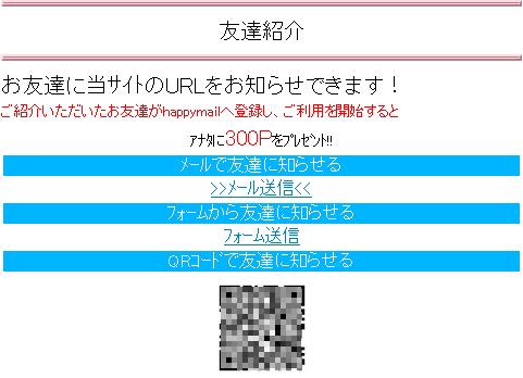 ハッピーメール 友達紹介
