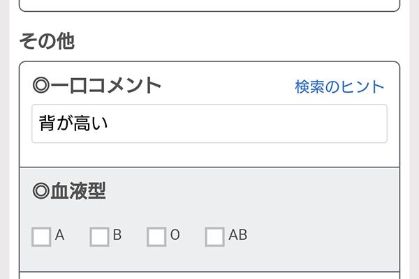 プロフィール検索 一口コメント