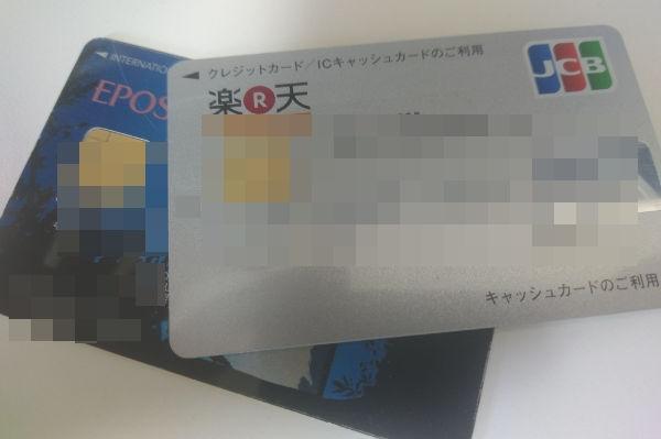 PCMAX クレジットカード