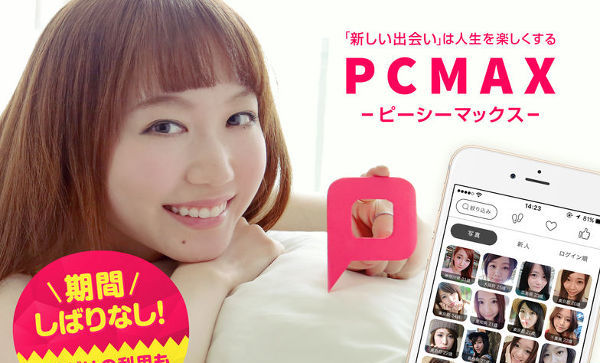 PCMAX アプリイメージ