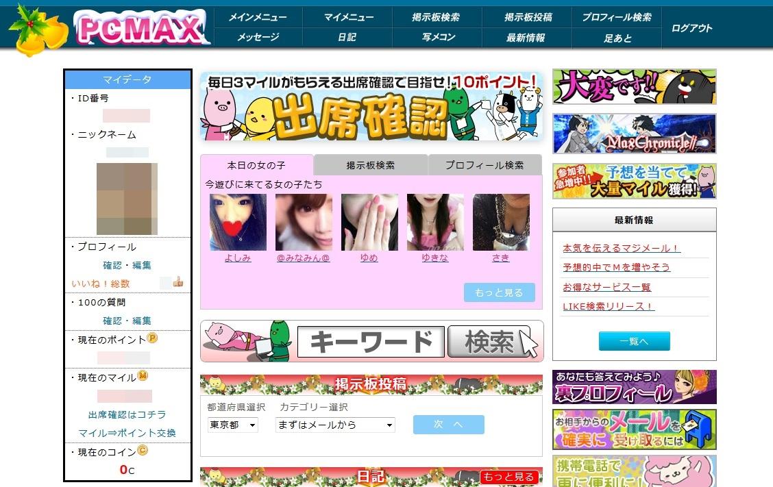 pcmax メインメニュー画面