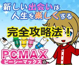 PCMAX 攻略 方法
