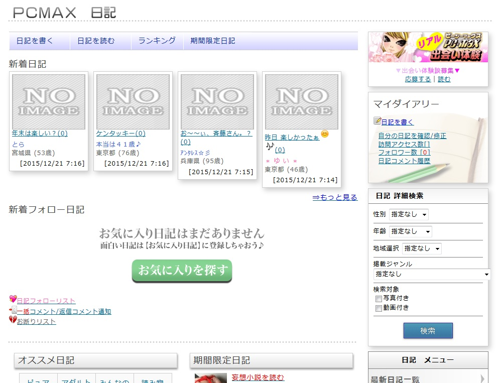 pcmax 日記画面