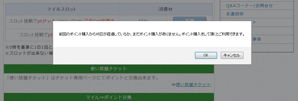 pcmax マイル交換不可画面