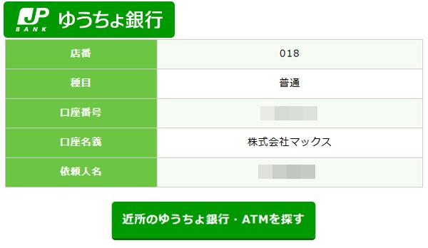 PCMAX 銀行 郵便局