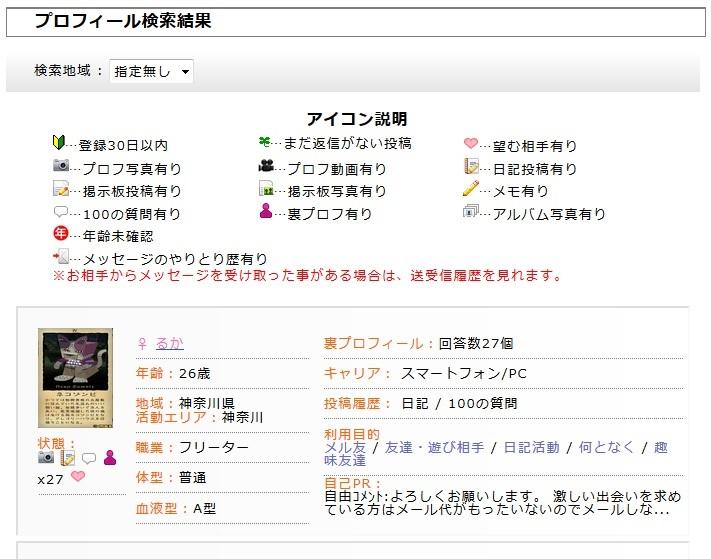 pcmax プロフィール検索画面
