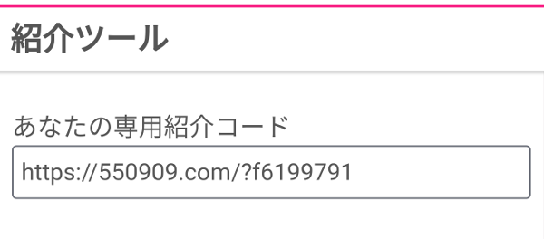 ワクワクメール アフィリエイト専用URL