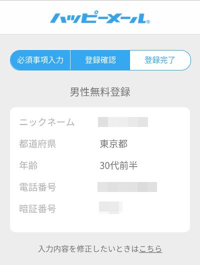 ハッピーメール 登録 入力情報確認