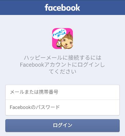 ハッピーメール 登録 Facebook