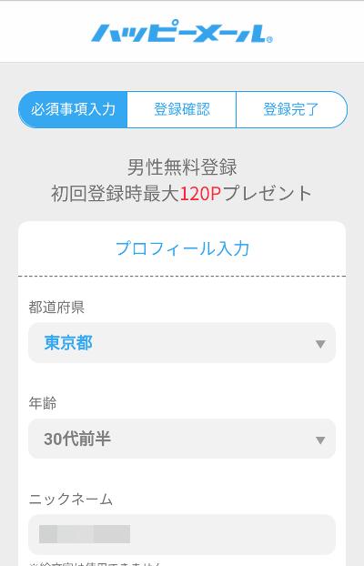 ハッピーメール 登録 プロフィール入力