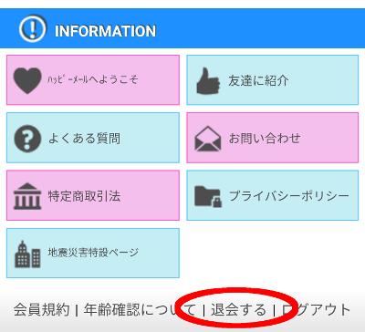 ハッピーメール 退会メニュー Web