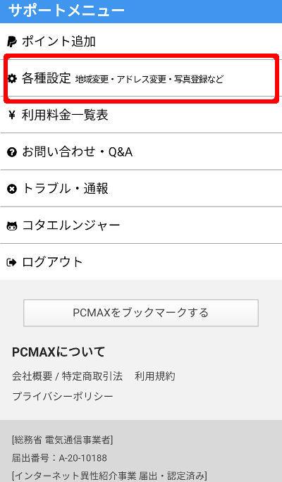 PCMAX サポートメニュー Web