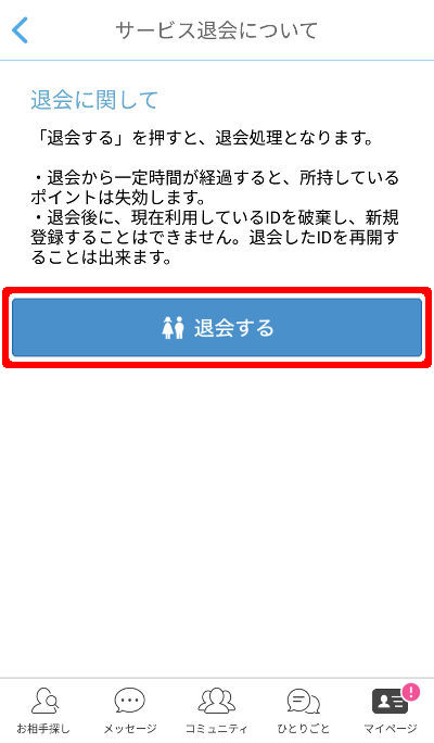 PCMAX 退会確認 アプリ