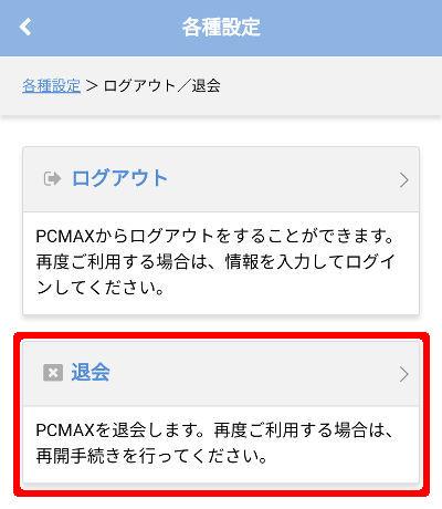 PCMAX ログアウト 退会 Web