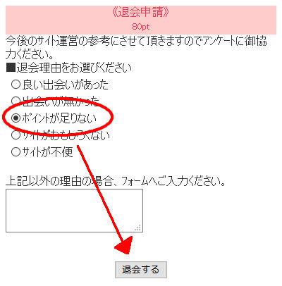 Jメール退会申請画面1