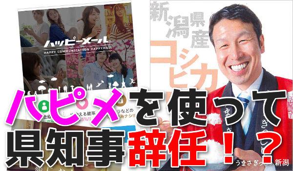 ハッピーメールで新潟県知事辞任