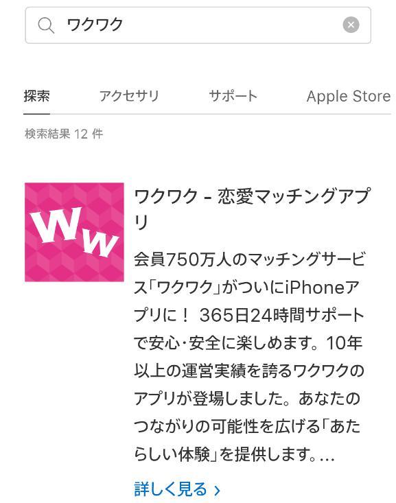 ワクワクメールアプリ版登録1