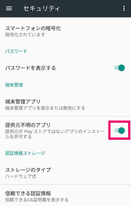 ワクワクメールアプリ版登録7