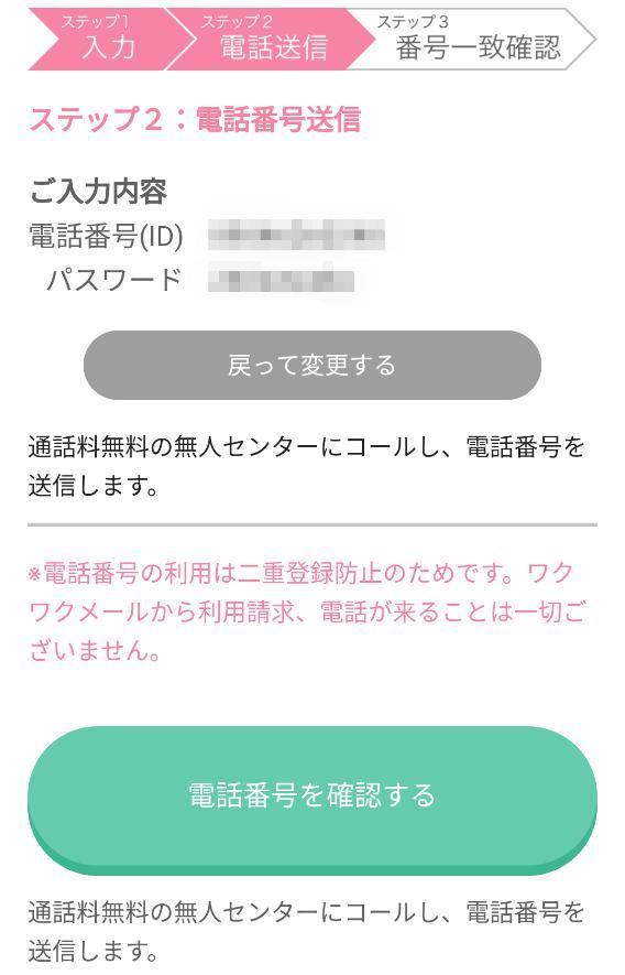 ワクワクメールweb版登録4