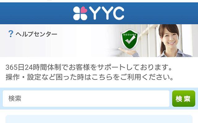 YYC口コミ11