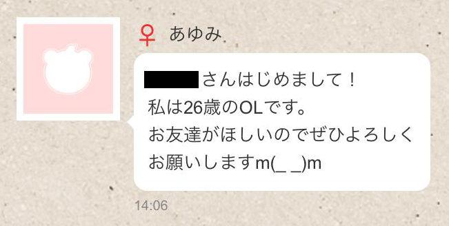 Jメール口コミ14