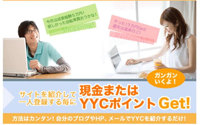 YYCアフィリエイト1